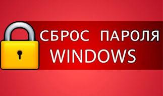 Как легко сбросить забытый пароль в любой версии Windows