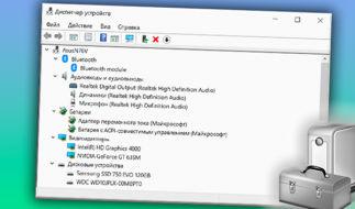 5 способов, как открыть диспетчер устройств в Windows