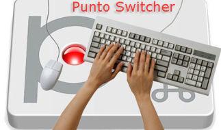 Как следить за пользователями компьютера с помощью Punto Switcher