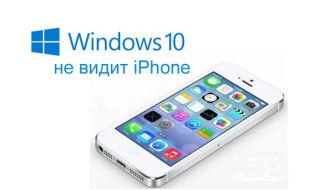 iTunes не видит iPhone на компьютере с Windows10