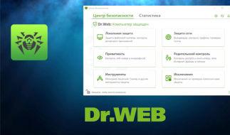 Dr.Web – отличный антивирус