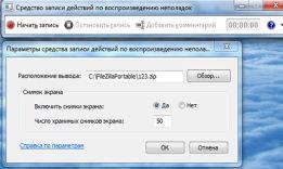 Средство записи действий в Windows (PSR)