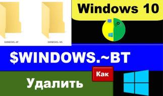 Как быстро и просто удалить папку $WINDOWS.~BT с системного диска