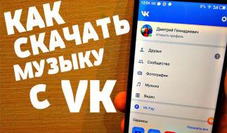 Как скачать музыку и видео с ВКонтакте в Google Chrome и Mozilla Firefox