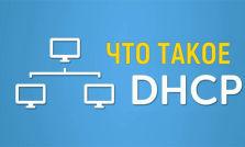 Что такое DHCP