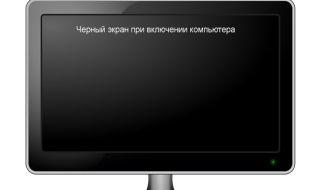12 потенциальных причин черного экрана при включении ПК