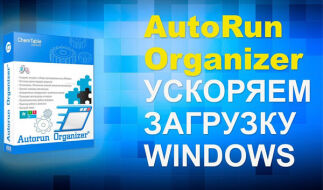 Управление автозагрузкой Windows с помощью программы Autoruns