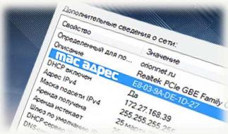 Как сменить MAC-адрес сетевой карты компьютера