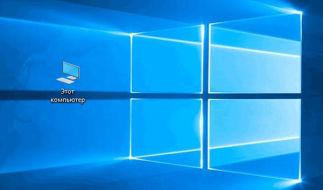"""Как в Windows 8.1 отобразить """"Этот компьютер"""" на рабочем столе"""