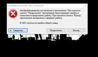 """Ошибка: """"Необрабатываемое исключение в приложении"""" после переноса программы Декларант-Алко"""