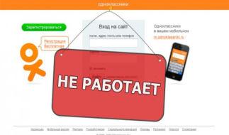 Не могу зайти на сайт ВКонтакте, не заходит на Одноклассники, не открывается Яндекс