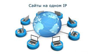 Как узнать, сколько сайтов находится на одном IP-адресе?