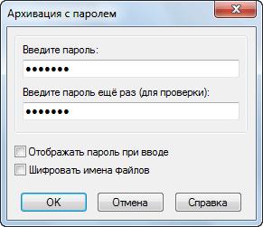 пароль в winrar