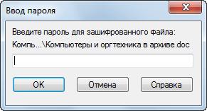 введите пароль чтобы открыть архив