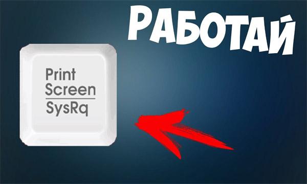 ne-rabotaet-klavisha-print-screen-na-klaviature