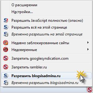 NoScript разрешить