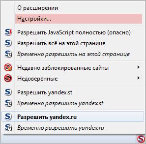настройки NoScript