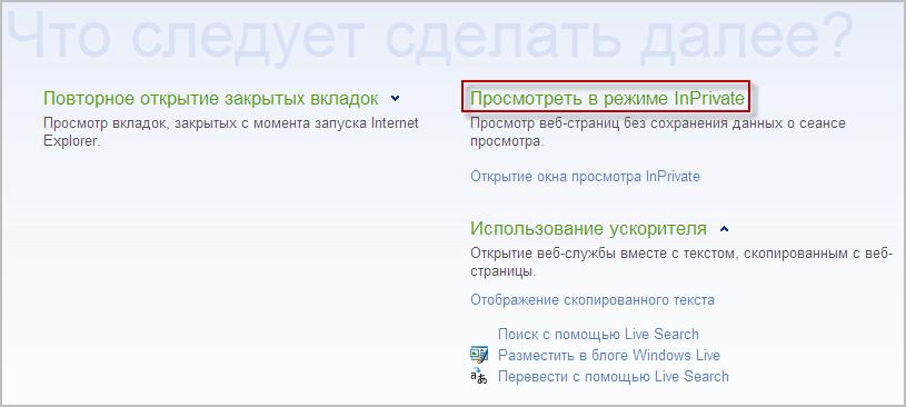 приватный просмотр в IE