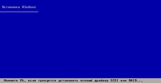 начало установки Windows XP