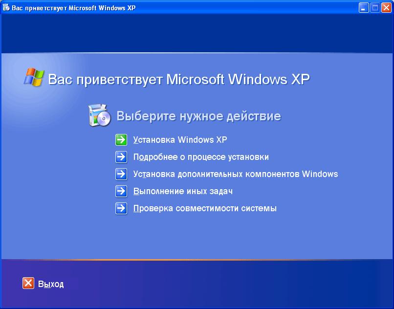 обновление windows xp