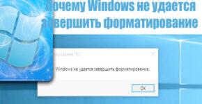 """oshibka-""""windows-ne-udaetsya-zavershit-formatirovanie"""""""