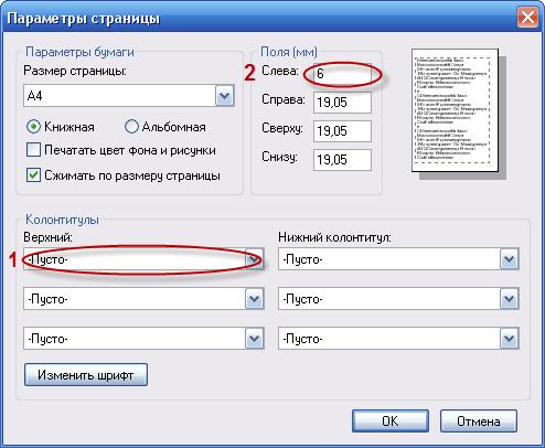 Как убрать отступы от краев браузера у таблицы