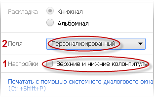 убираем колонтитулы в Google Chrome