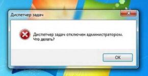 """poyavlyaetsya-soobshhenie-""""dispetcher-zadach-otklyuchen-administratorom"""""""
