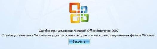 ошибка установки office 2007