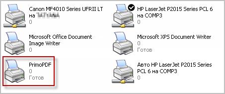 виртуальный принтер