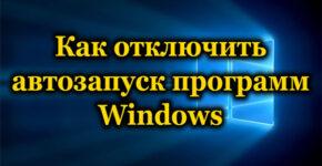 kak-otklyuchit-avtozapusk-programm-v-windows