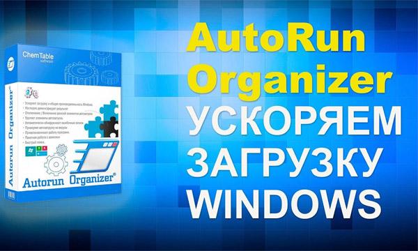 upravlenie-avtozagruzkoj-windows-s-pomoshhyu-programmy-autoruns