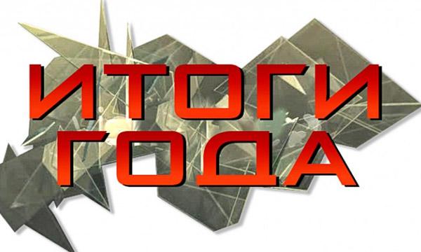 blogsisadmina-ru-itogi-2012-goda