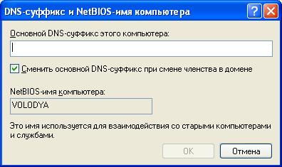 NetBIOS-имя компьютера