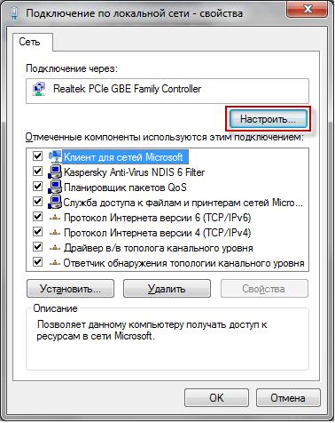 поменять mac-адрес