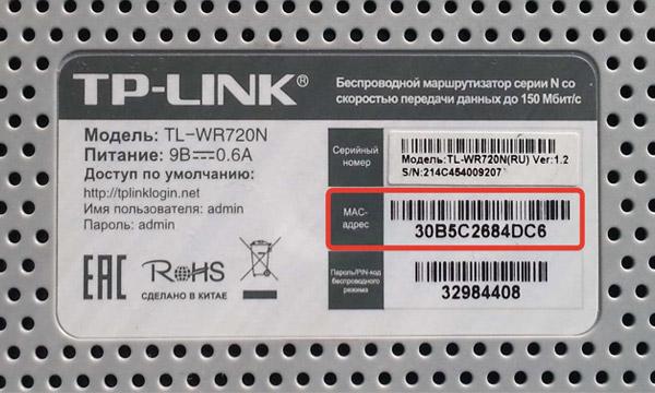 kak-smenit-mac-adres-routera