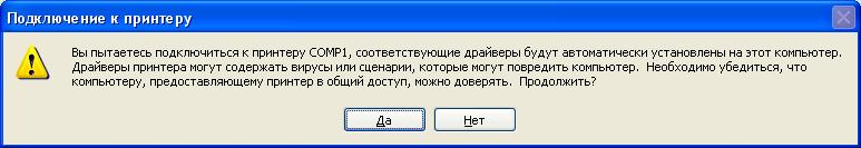 установка драйвера сетевого принтера