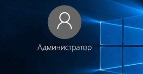 propala-uchetnaya-zapis-administrator