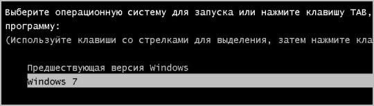 предшествующая версия windows