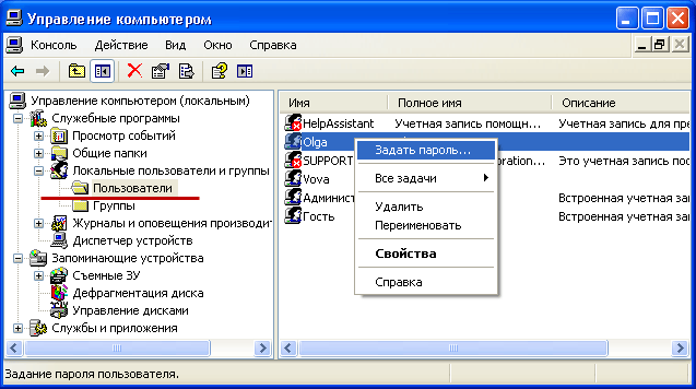 забыл пароль Windows