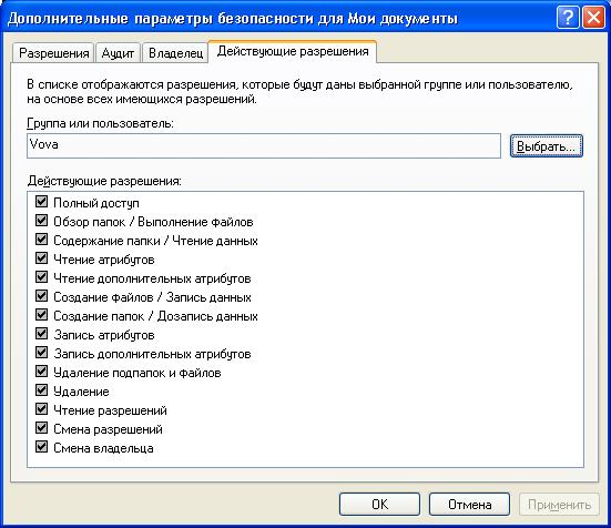 разрешения для файла или папки