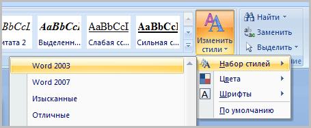 word 2007 в word 2003