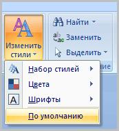 изменить стили в word2007