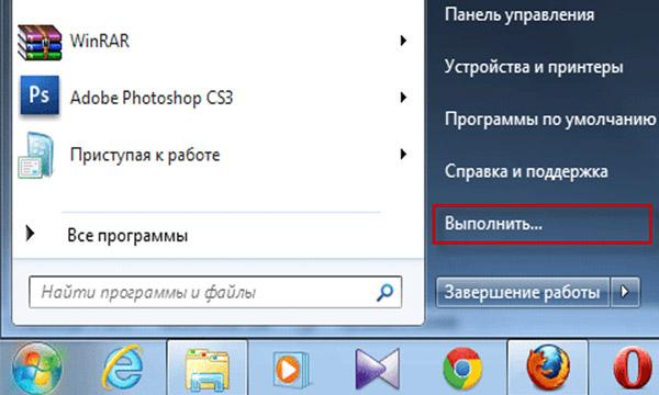 gde-v-windows-7-knopka-vypolnit