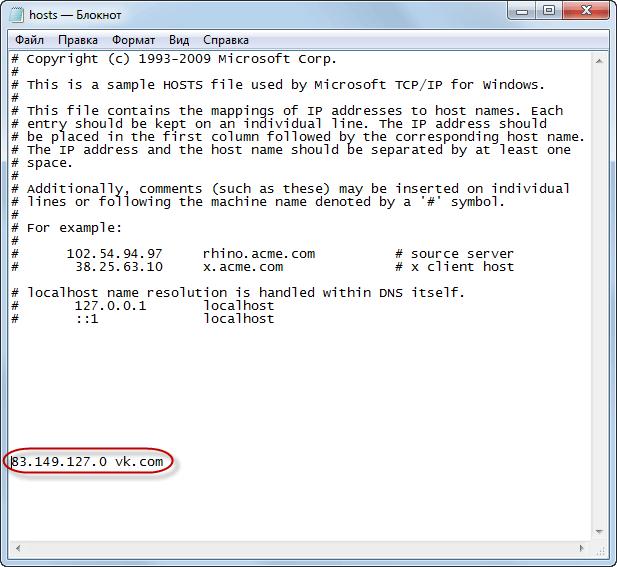 вирус в файле hosts