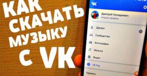 kak-skachat-muzyku-i-video-s-vkontakte-v-google-chrome-i-mozilla-firefox