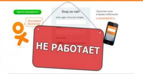 ne-mogu-zajti-na-sajt-vkontakte-ne-zaxodit-na-odnoklassniki-ne-otkryvaetsya-yandeks