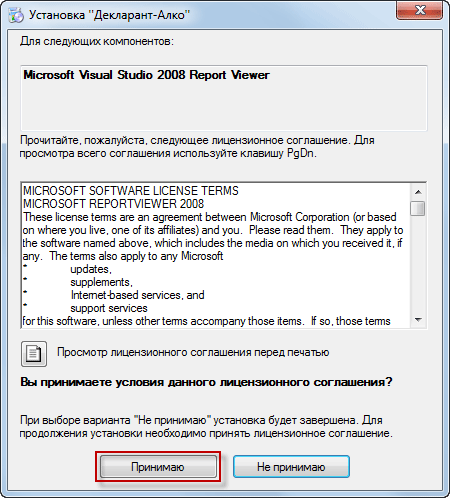 Microsoft Report Viewer