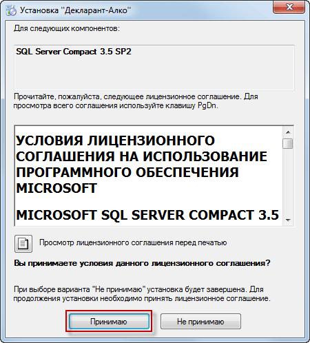 Microsoft SQL Server Compact 3.5