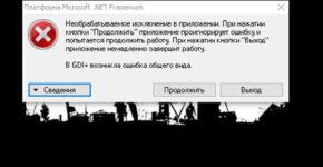 oshibka-neobrabatyvaemoe-isklyuchenie-v-prilozhenii-posle-perenosa-programmy-deklarant-alko